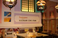 Hainan Chi-Fan Restaurant