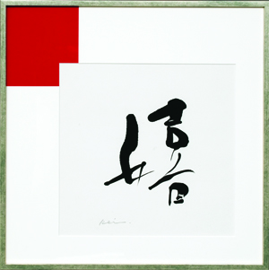 Japanese art form of calligraphy at Carre MOJI