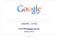 Google attempts a new approach in China.