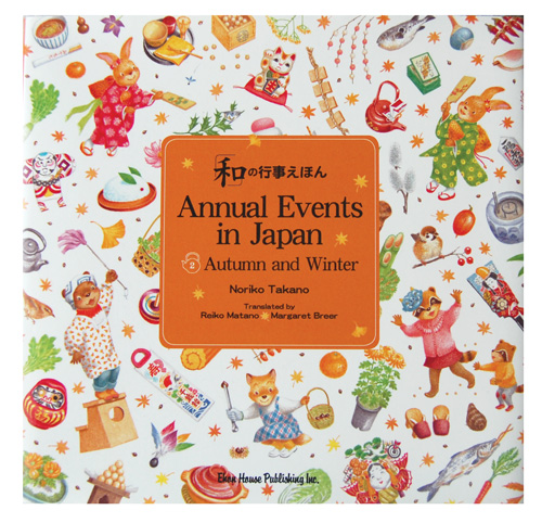Annual Events in Japan (Autumn-Winter)