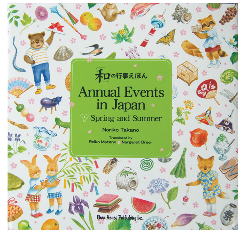 Annual Events in Japan (Spring-Summer)