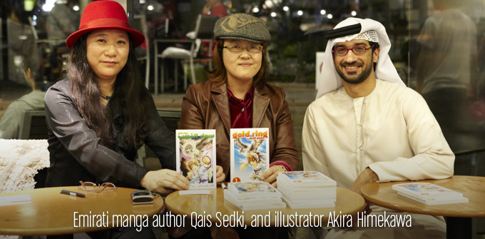 Emirati manga author and illustrator
