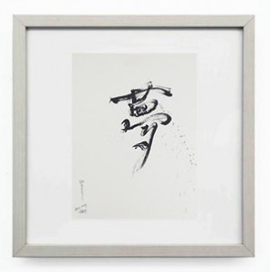 Yoko Ono's 'Dream'