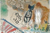 Detail of Showa Era anti-war mural