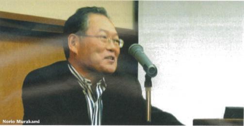 Norio Murakami