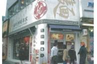 tokyoweekender_Ban Town Kayumen Senka