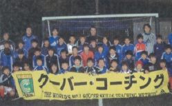 Kids, coaches and Byer at Yumegaoka Coerver Coaching school