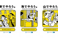 tokyo-metro-posters