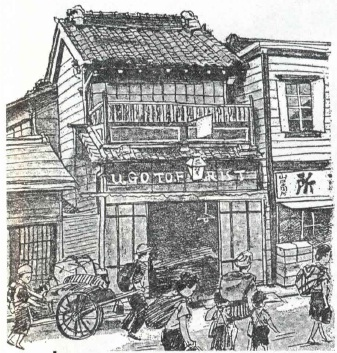 Goto florist shop before the Great Kanto Earthquake in 1923