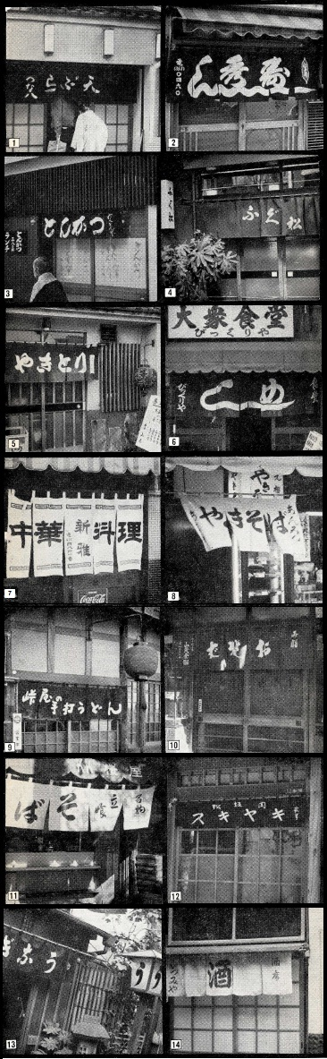 Japanese signboards