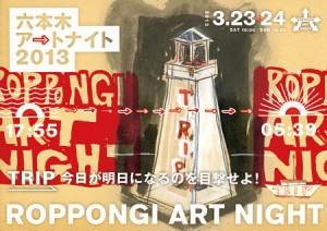Roppongi Art Night 2013