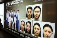 beauty procedure in Korea