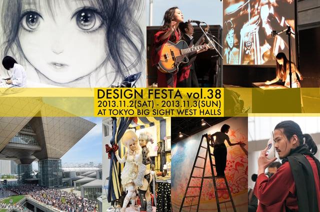 design-festa-vol-38