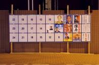 tokyo-gubernatorial-election
