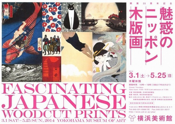 Japanese Woodcut Print Exhibition