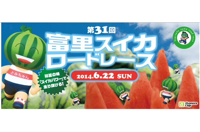 suica-road-race