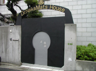 The front gate of Dr. Nakamatsu's is shaped like a floppy disc—you do remember what those were, right?