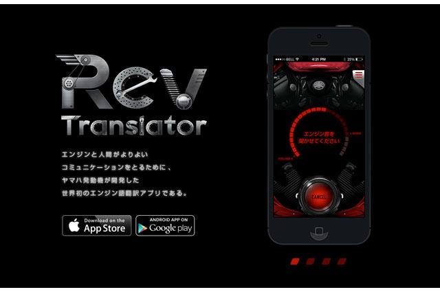 rev-translator