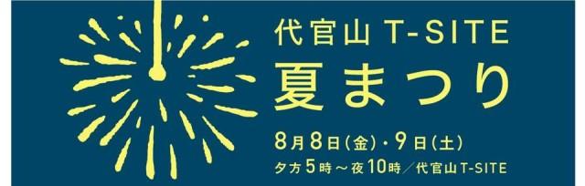 Daikanyama T-Site Summer Matsuri