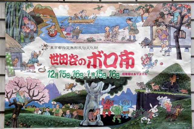 setagaya-boroichi