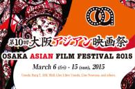 osaka-asian-film-festival