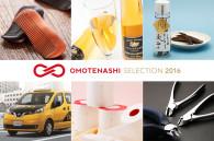 omotenashi-selection-2016