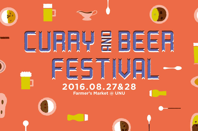 Curry-And-Beer-Festival