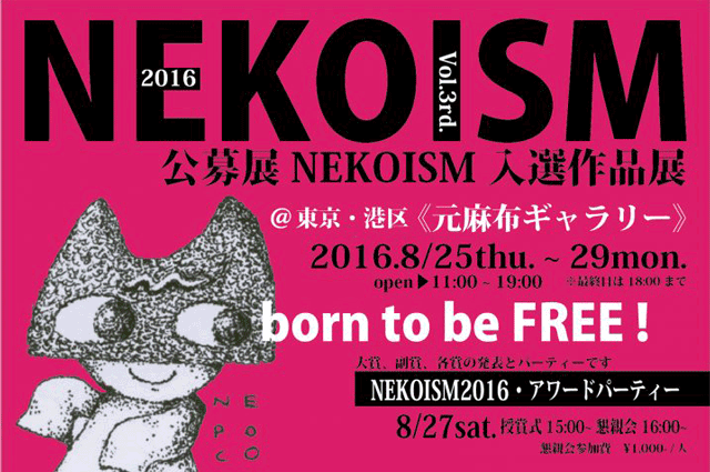 Nekoism-2016-Finalist-Exhibition