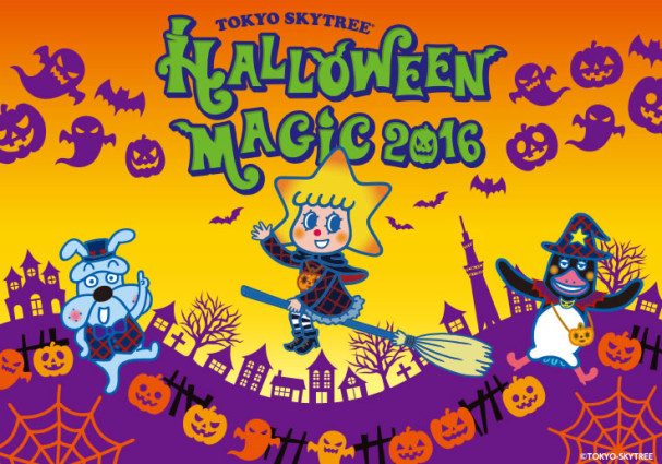 hollween2016_mainvisual-1