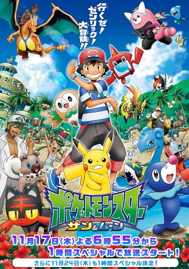 pokemon-sun-moon-event-3