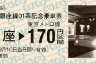 Say Your Last Goodbyes to Tokyo Metro's Ginza Line 01 Series