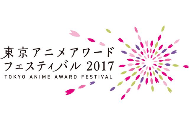 tokyo-anime-awards-2017