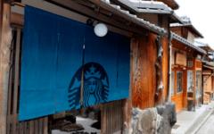 Starbucks-Kyoto-front