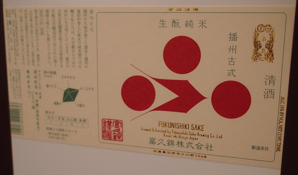 sake-labels