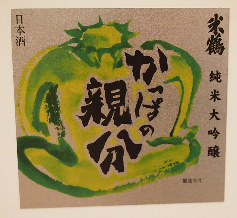 sake-label
