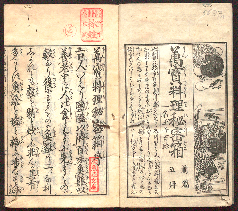 edo-period-cookbook