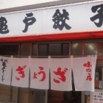 Kameido Gyoza: The Best Gyoza in Tokyo