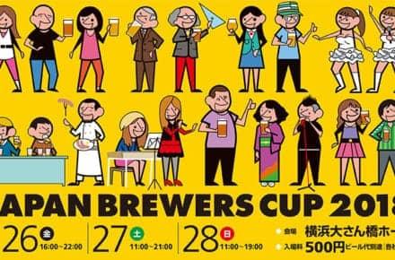 JapanBrewersCup2018