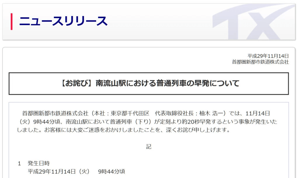 image of press release by Tsukuba Express for train that left 20 seconds early