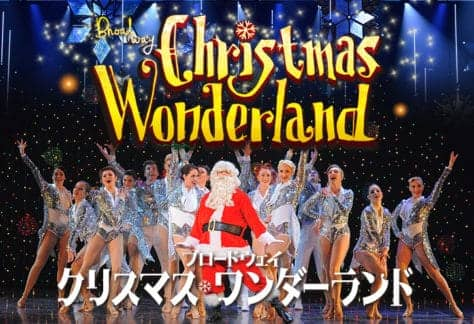 broadway-christmas-wonderland
