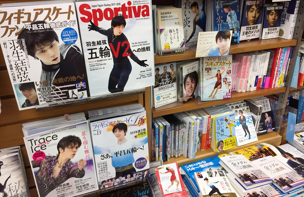 Magazines featuring figure skater Yuzuru Hanyu in a Japanese Bookstore