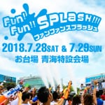 Get Wet in Odaiba July 28 and 29 with Fun! Fun!! Splash!!!