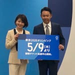 Applications for Tokyo 2020 Ticket Lottery Open May 9