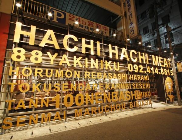 Yakiniku restaurant HachiHachi in Fukuoka