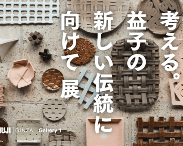 Think About the Upcoming Mashiko Exhibition in Ginza