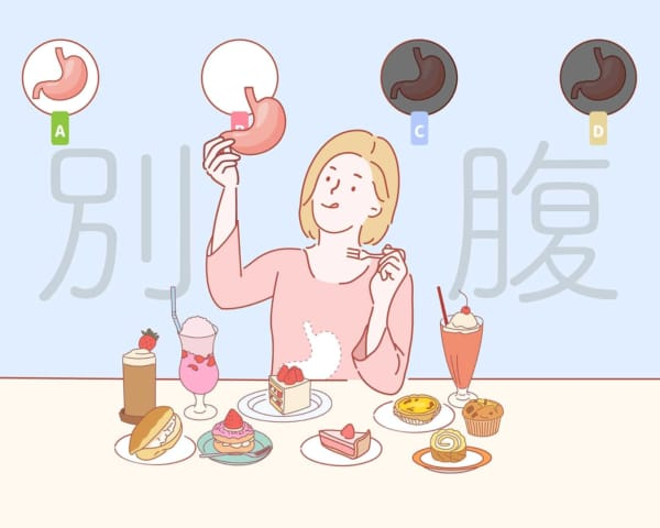 Japanese Words We Can't Translate: Betsubara – Fill Your Second Stomach