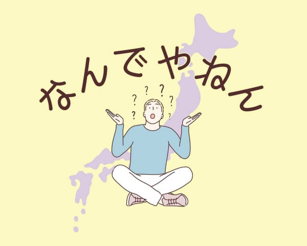 Learn Japanese: An Introduction to Japanese Dialects
