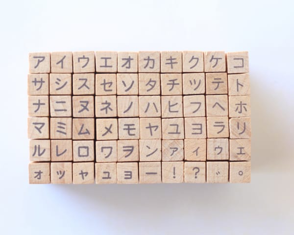 Learning Japanese Language: The Worst Katakana You Need To Know
