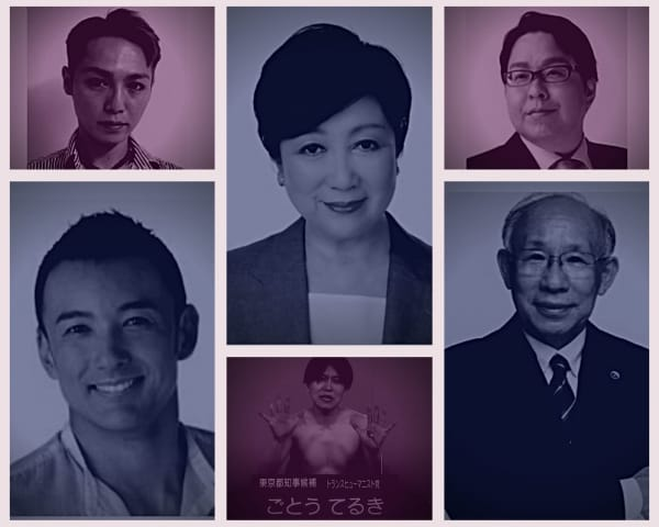 Tokyo Gubernatorial Election 2020: The 5 Main Candidates (And 3 Most Controversial)