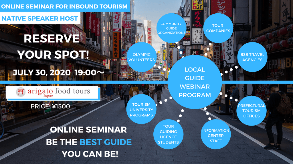 Arigato Japan Webinar Be the Best Guide You Can Be Foreign Travel Tourism Tour Seminar Workshop English Tokyo Weekender